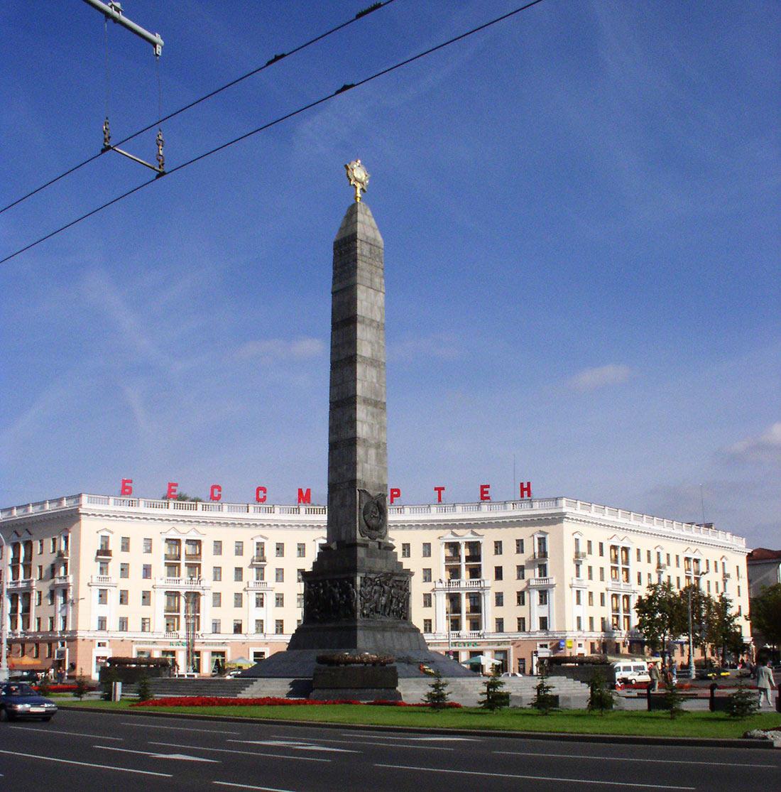 Площа Перемоги в Мінську